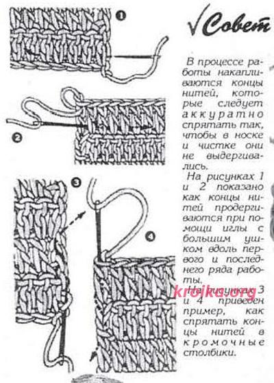 Как в вязании соединять концы нитей 79