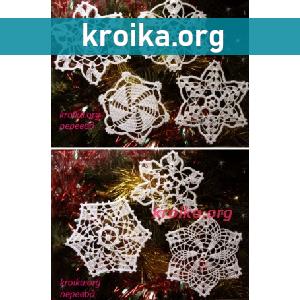 Вязаные снежинки. 7 схем вязания ажурных снежинок + 2 от читательницы kroika.org))
