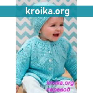 Детские свитера вязание спицами и крючком. Схемы вязания для малышей