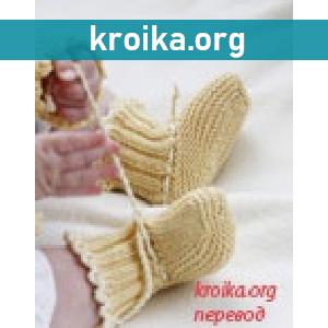 Категория: Пинетки, носочки, тапочки для детей: Опубликовано 2014-10-16 15:07:58