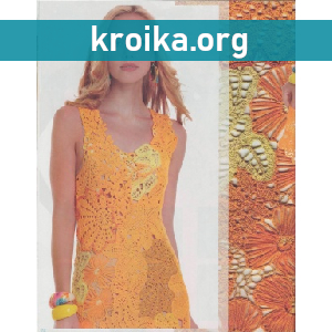 Вязаное крючком платье Каштановый лист