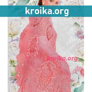 Роскошная шаль Pink